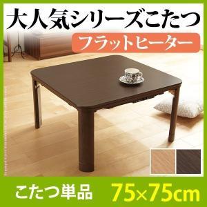 こたつ テーブル 折りたたみ フラットヒーター 折れ脚こたつ 75x75cm 正方形 こたつ単品|happyconnect