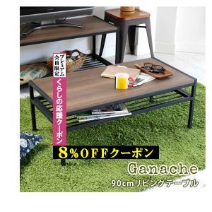 ガナッシュ ウォールナット調リビングテーブル90 GN-LT900|happyconnect