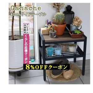 ガナッシュ ウォールナット調サイドテーブル90 GN-ST400|happyconnect
