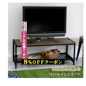 ガナッシュ ウォールナット調テレビボード102 GN-TV1020|happyconnect