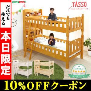 二段ベッド 子供用 宮棚 照明付き 耐震仕様 シングル すのこベッド Tasso-タッソ-|happyconnect