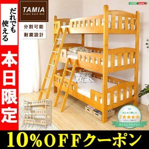 ベッド ベット ロフトベッド 3段ベッド 木製 平柱 ロフト すのこ おしゃれ 〔タミア〕|happyconnect