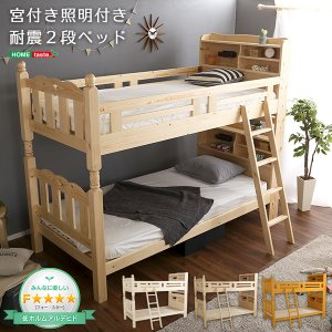 耐震仕様のすのこ2段ベッド Awase-アウェース- (ベッド すのこ 2段)|happyconnect