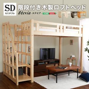 階段付き 木製ロフトベッド セミダブル|happyconnect