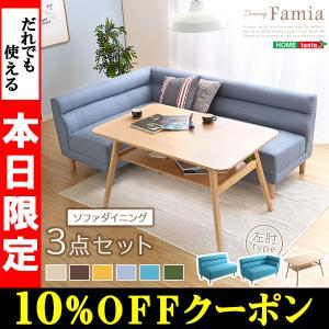 ソファダイニングセット3点セット(シンプル)コーナーソファ左アーム|Famia-ファミア-|happyconnect