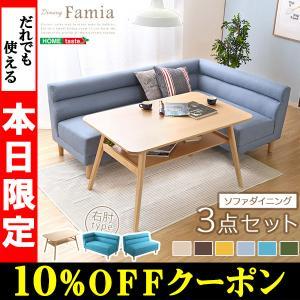 ソファダイニングセット3点セット(シンプル)コーナーソファ右アーム|Famia-ファミア-|happyconnect