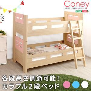 高さ調節可能な2段ベッド Coney-コニー- (2段 カラフル 高さ調整)|happyconnect