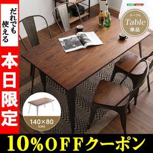 おしゃれなアンティークダイニングテーブル(140cm幅)木製、天然木のニレ材を使用|Porian-ポリアン-|happyconnect