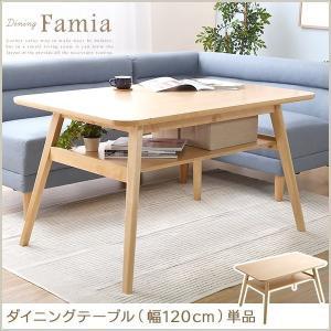 ダイニングテーブル木製単品(幅120cm)バーチ材天然木使用のローテーブル|Famia-ファミア-|happyconnect