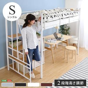 ロフトベッド  階段 パイプベッド シングルベッド  収納力 シングル ベット -ロステム- happyconnect