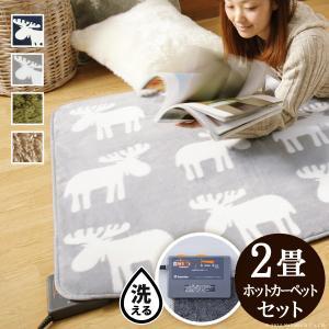 ホットカーペット カバー 洗える 2畳 正方形 おしゃれ 186×186cm 2点セット 撥水 〔モリス〕|happyconnect
