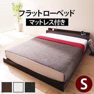 ベッド ベット ローベッド シングル マットレス おしゃれ 木製 フレーム コンセント 〔カルバンフラット〕 happyconnect