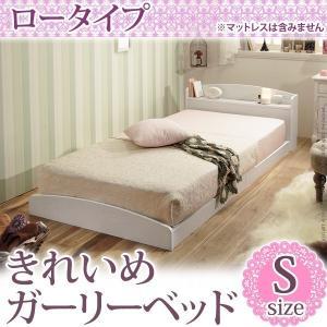 ベッド シングル ローベッド 女の子 かわいい 敷布団でも使える ロータイプ ベッドフレームのみ 木製 フラット型 耐久性 安定性 2年保証 〔ミミ フラット〕 happyconnect