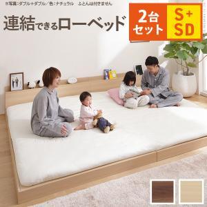 ベッド ロータイプ 家族揃って布団で寝られる連結ローベッド 〔ファミーユ〕 ベッドフレームのみ  シングル・セミダブルサイズ 同色2台セット 連結 happyconnect