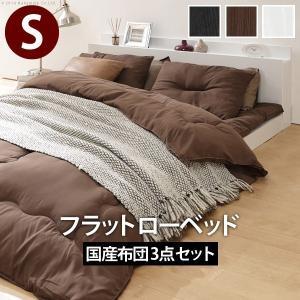 ベッド ベット ローベッド シングル おしゃれ 洗える 日本製 ふとん コンセント 〔カルバンフラット〕|happyconnect