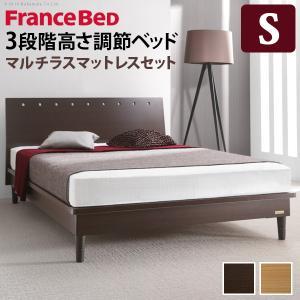 フランスベッド 3段階高さ調節ベッド モルガン シングル マルチラススーパースプリングマットレスセット happyconnect