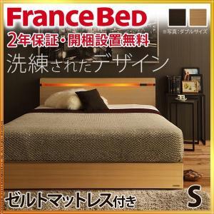 フランスベッド ベッド シングル マットレス付き コンセント 棚 ライト付 日本製 ゼルト スプリングマットレス クレイグ happyconnect