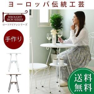 ヨーロッパ風 ロートアイアン 家具 カフェテーブル 丸 テーブル 幅60cm 高さ70 棚付き アイアン 脚 アンティーク風|happyconnect