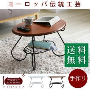 ヨーロッパ風 ロートアイアン 家具 楕円 センターテーブル 幅65cm アイアン 脚 アンティーク風 ソファテーブル ローテーブル サイドテーブル|happyconnect