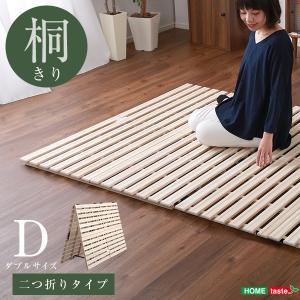 すのこベッド 2つ折り式 桐仕様(ダブル) Coh-ソーン-  ベッド 折りたたみ 折り畳み すのこベッド 桐 すのこ 二つ折り 木製 湿気|happyconnect