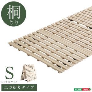 すのこベッド 2つ折り式 桐仕様(シングル) Coh-ソーン-  ベッド 折りたたみ 折り畳み すのこベッド 桐 すのこ 二つ折り 木製 湿気|happyconnect