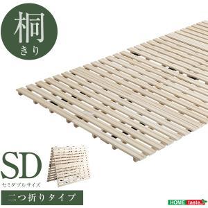 すのこベッド 2つ折り式 桐仕様(セミダブル) Coh-ソーン-  ベッド 折りたたみ 折り畳み すのこベッド 桐 すのこ 二つ折り 木製 湿気|happyconnect