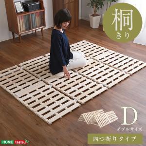 すのこベッド 4つ折り式 桐仕様(ダブル) Sommeil-ソメイユ-  ベッド 折りたたみ 折り畳み すのこベッド 桐 すのこ 四つ折り 木製 湿気|happyconnect