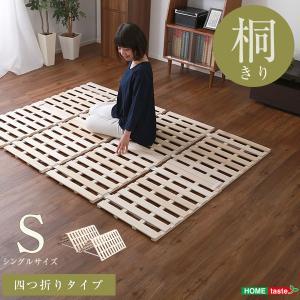 すのこベッド 4つ折り式 桐仕様(シングル) Sommeil-ソメイユ-  ベッド 折りたたみ 折り畳み すのこベッド 桐 すのこ 四つ折り 木製 湿気|happyconnect