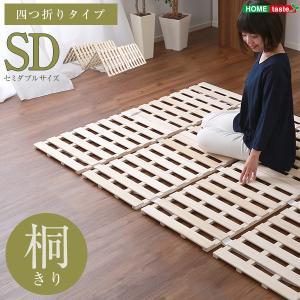 すのこベッド 4つ折り式 桐仕様(セミダブル) Sommeil-ソメイユ-  ベッド 折りたたみ 折り畳み すのこベッド 桐 すのこ 四つ折り 木製 湿気|happyconnect