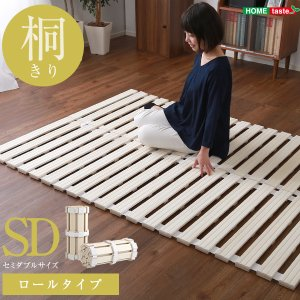 すのこベッド ロール式 桐仕様(セミダブル) Schlaf-シュラフ-  桐 すのこ ロール式 すのこベッド セミダブル 湿気 スノコマット 折りたたみ|happyconnect
