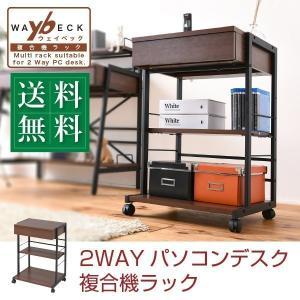 2WAYパソコンデスク 複合機ラック サイドラック プリンターラック サイドチェスト PCデスク サイドテーブル|happyconnect