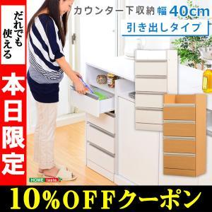 食器棚 キッチンカウンター 下 収納 おしゃれ スリム 収納家具 鏡面 幅40cm 〔プレゴ〕|happyconnect