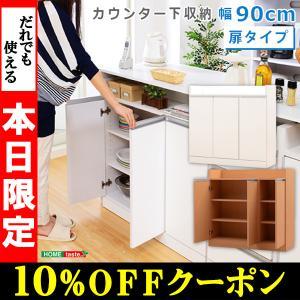 食器棚 キッチンカウンター 下 収納 おしゃれ 90 収納家具 鏡面 幅90cm 〔プレゴ〕|happyconnect
