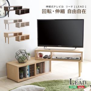 コンパクト伸縮テレビ台(32型まで対応)コーナー、ローボード、リビング収納 LEAD-リード-|happyconnect