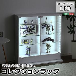 コレクションラック -Luke-ルーク ロータイプ専用LED(本体+上置き)|happyconnect