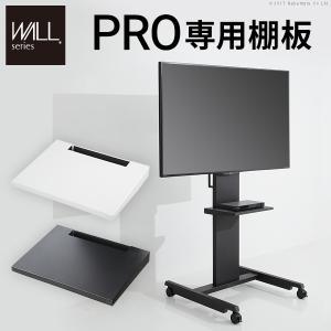 WALL PRO ウォールプロ 専用棚板 スチール 金属 ワンタッチ ホワイト ブラック m0500096|happyconnect
