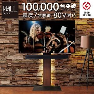 テレビ台 WALL 壁寄せTVスタンド V3 ハイタイプ 32?79v対応 壁寄せテレビ台 テレビボード テレビスタンド コード収納 ホワイト ブラック ウォールナット|happyconnect