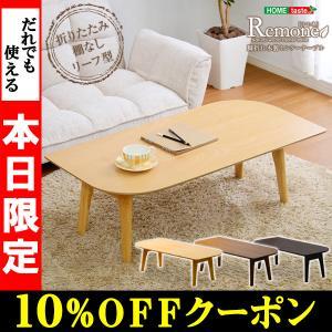 テーブル ローテーブル センターテーブル 木製 おしゃれ 折りたたみ 北欧 リビング ナチュラル シンプル リーフ〔リモネ 〕|happyconnect