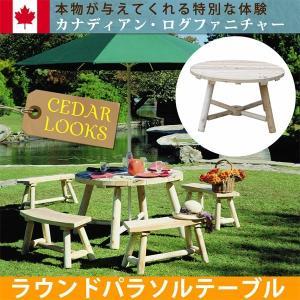 ガーデンテーブル おしゃれ 木製 屋外 パラソル穴付き ラウンドテーブル ガーデン Cedar Looks|happyconnect
