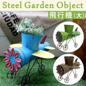 フラワープランター 鉢植え 植木鉢 オブジェ 置物 おしゃれ かわいい 飛行機 大|happyconnect