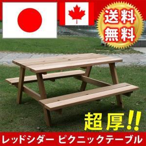 ガーデンテーブル ベンチ チェア 屋外 木製 一体型 ガーデン レッドシダーピクニックテーブル|happyconnect