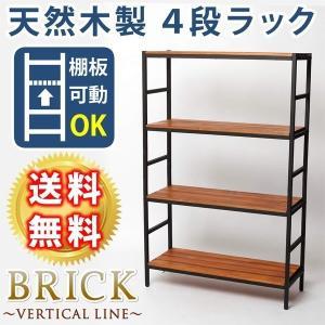 ブリックラックシリーズ4段タイプ 86×32×135 PRU-8632135|happyconnect