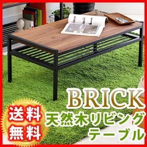 天然木製リビングテーブル PT-900BRN|happyconnect
