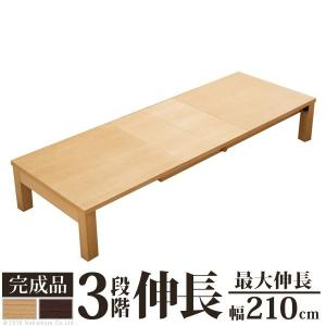 テーブル 伸縮 ローテーブル シンプル 折りたたみ おしゃれ 幅150〜210cm×奥行75cm 座卓|happyconnect