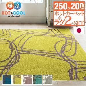 ホットカーペット カバー ラグ ラグマット おしゃれ 洗える 3畳 北欧 モダン 250×200cm 日本製 2点セット 〔ピーク〕|happyconnect