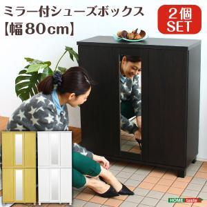 下駄箱 くつ箱 シューズボックス おしゃれ 鏡 収納 幅80cm 2個 セット|happyconnect