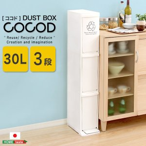 ゴミ箱 ごみ箱 ダストボックス おしゃれ スリム キッチン 分別 ペダル 30L 3段 〔ココド〕|happyconnect