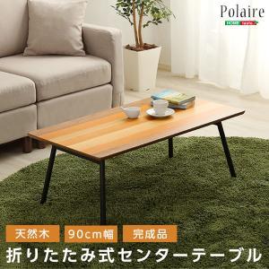 テーブル ローテーブル おしゃれ リビング 折りたたみ センターテーブル 天然木 完成品 木製 90cm Polaire〔ポレール〕|happyconnect