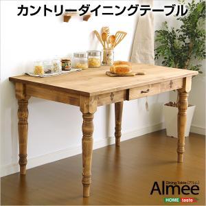 ダイニングテーブル 木製 おしゃれ 幅120cm カントリー オリジナル テーブル ゆったり Almee 〔アルム〕|happyconnect