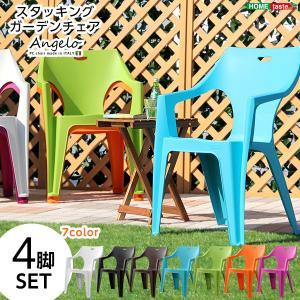 ガーデンチェア チェア おしゃれ プラスチック 4脚セット 屋外 アウトドア 庭 軽量 イタリア製 〔アンジェロ〕|happyconnect